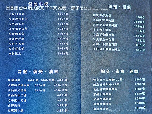炎香樓 台中 港式飲茶 下午茶 推薦 21
