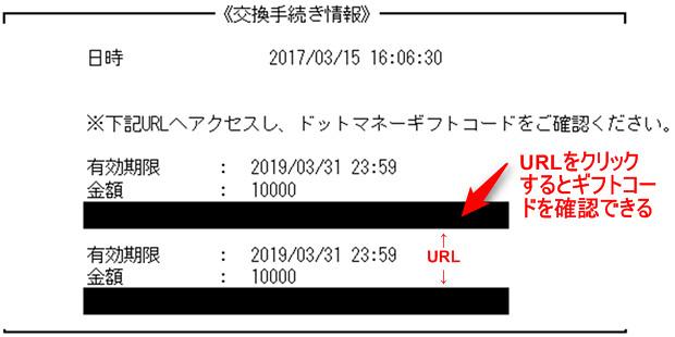 170409 ドットマネーギフトコードはメールで届く