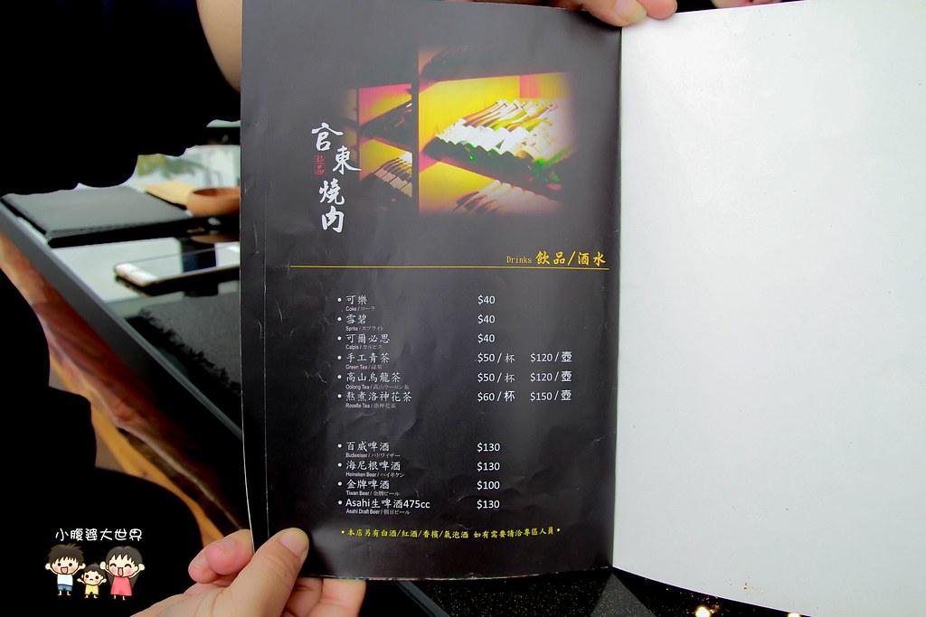 員林官東燒肉 009