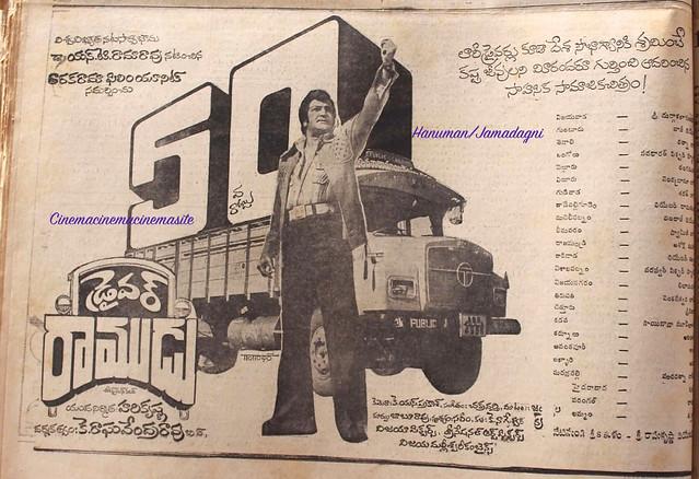 Driver Ramudu 50