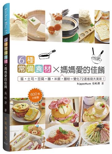 6種常備食材╳媽媽愛的佳餚:蛋.土司.豆腐.麵.米飯.麵粉=變化72道省錢大美味!
