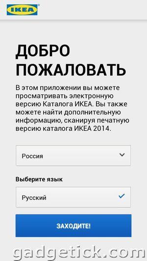 Икеа 2014 для Android