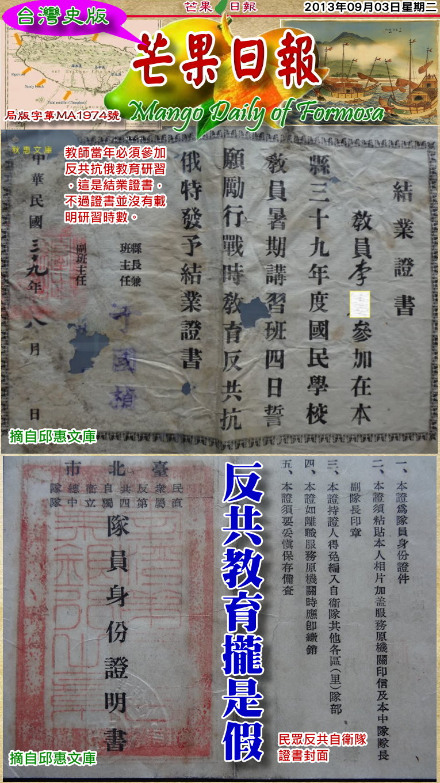 130903芒果日報--台灣史論--反共教育全是假,親共賣台才是真