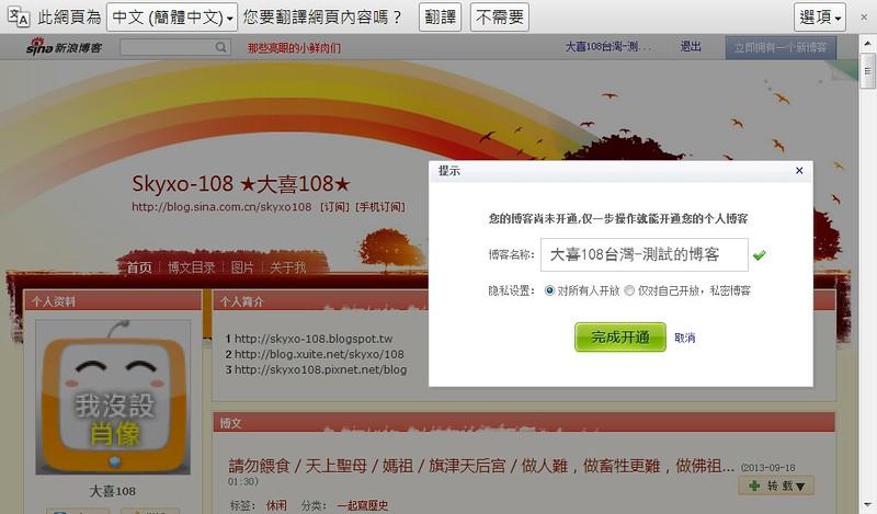 登入微博,該微博帳號尚未申請博客時,出現的畫面