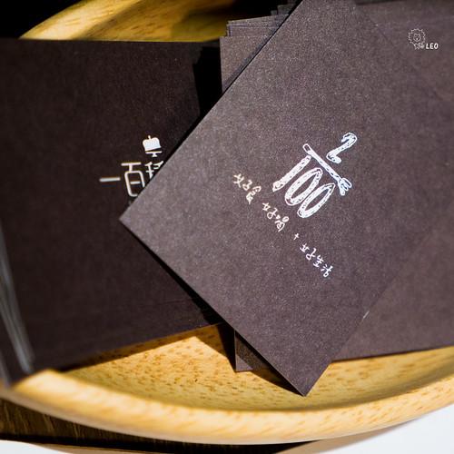 [新竹 市區]–值得再訪–百分之二 2/100 cafe' 二訪