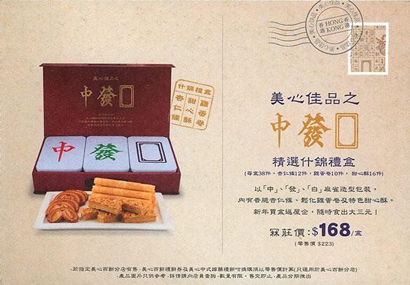 香港土産に3種類のパイ