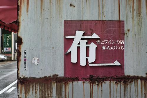 2014.01.08(SDIM5893