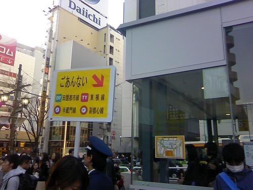 250316渋谷駅 (1)