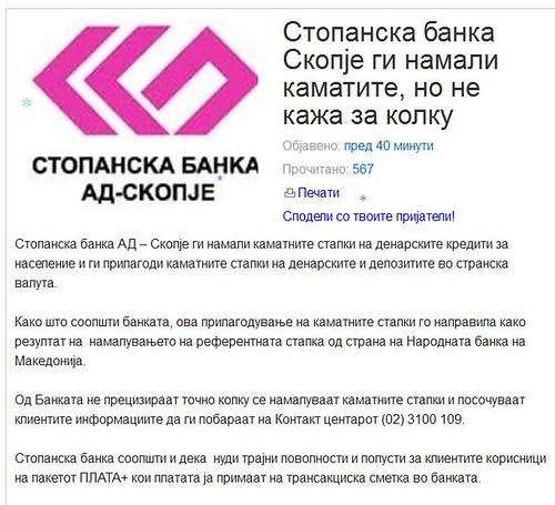 Стопанска банка Скопје ги намали каматите, но не кажа за колку