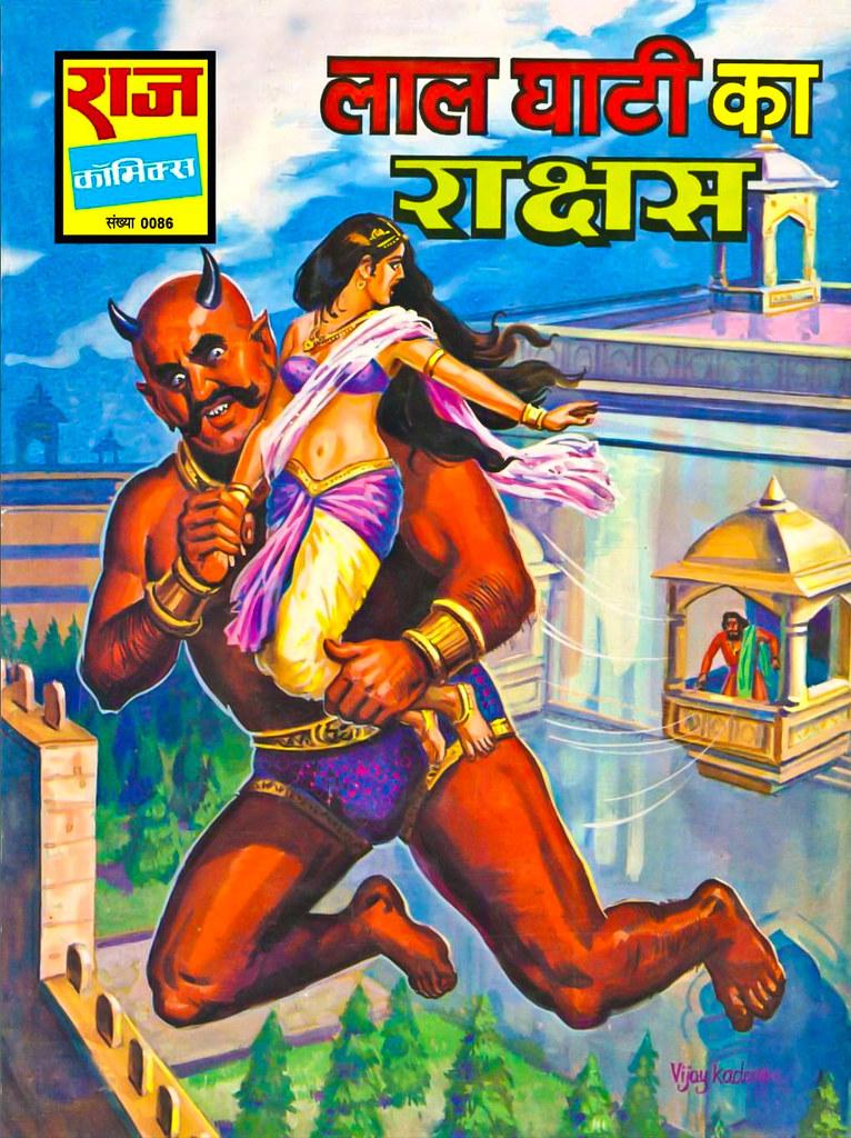 Hindi Comics - 64