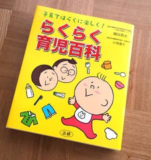 法研「らくらく育児百科」 1