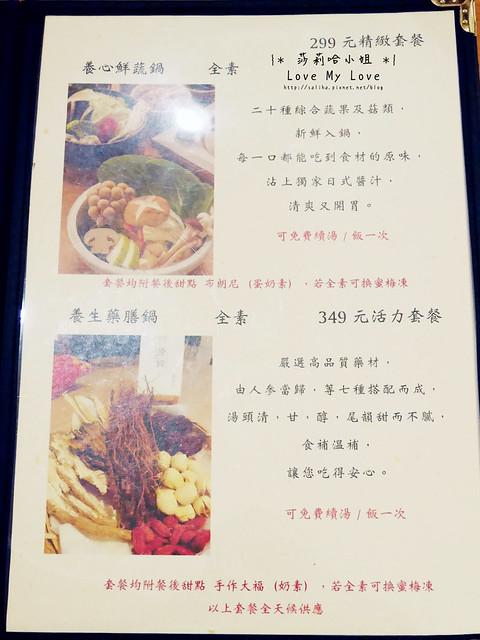 新店大坪林站附近素食餐廳原粹蔬食作菜單價位 (1)