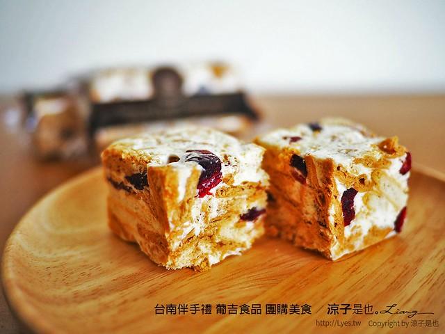 台南葡吉食品 雪花餅 19