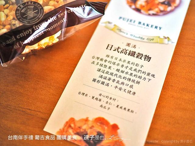 台南葡吉食品 日式高纖穀物 21