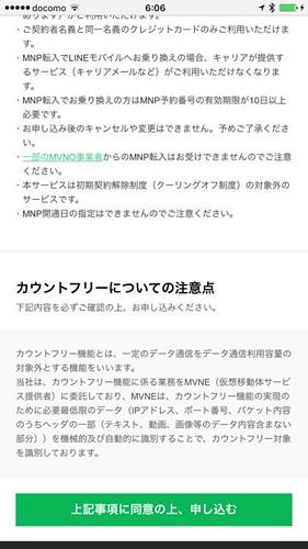 line-mobile-application-7