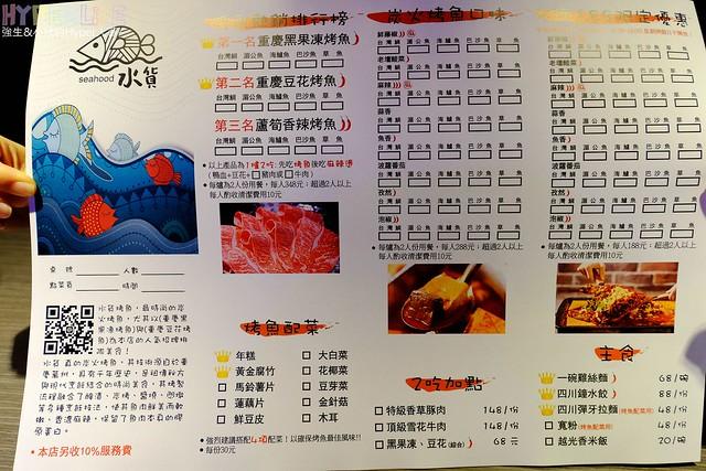 水貨 炭火烤魚 (1)