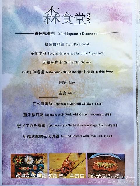 海灣森林 早餐 晚餐 墾丁 森食堂 30