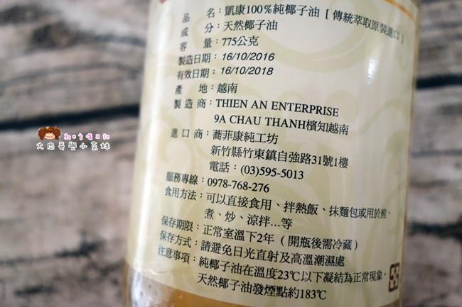 凱康純天然椰子油 (19).JPG