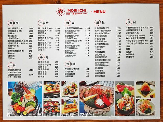 森一丼飯。壽司 高雄 平價 日式料理 1