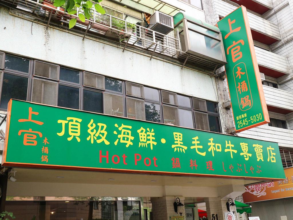 上官木桶鍋 - 源自蘆洲正官 (1)