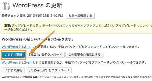 WordPress更新-2