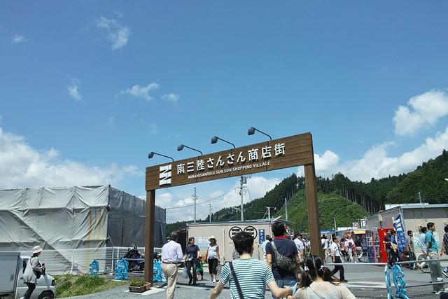 sun sun shopping village (minami-sanriku)