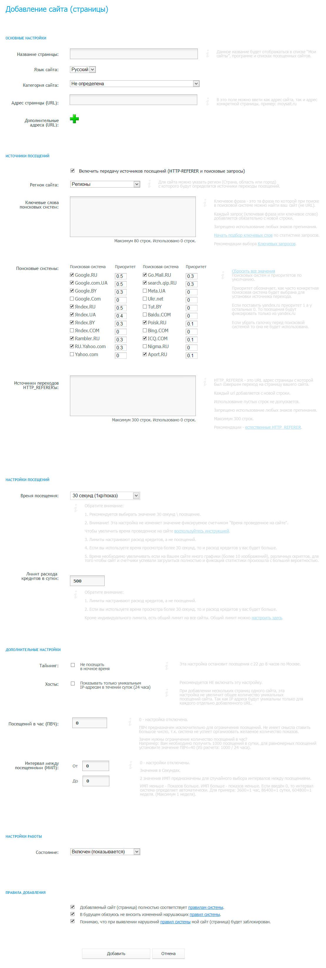 livesurf-add-site-full