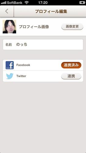 ShopCardme_プロフィール設定2