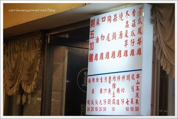 潮州羅燒酒雞 (5)