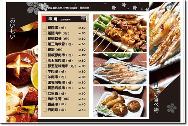 花山椒和風料理 (11)