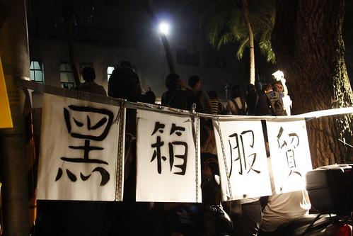 3/18 學生佔領立院要求政府退回黑箱服貿,洪郁婷攝。