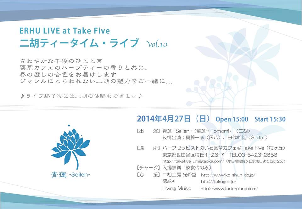 ERHU LIVE at Take Five vol.10(2014年4月27日)