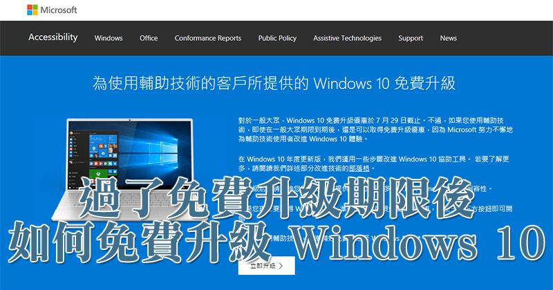 過了Microsoft 免費升級Windows 10 的期限,還是可以免費升級喔