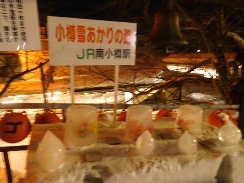 せっかくなので夜だけど小樽観光