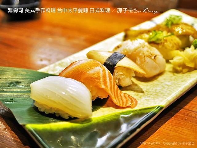 滬壽司 美式手作料理 台中太平餐廳 日式料理 15