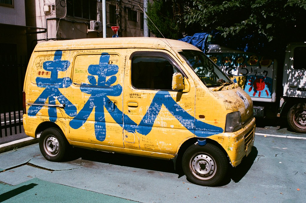 3331 Arts Chiyoda Tokyo, Japan / AGFA VISTAPlus / Nikon FM2 未來人,不對喔,我是邊緣人。  來自於未來的邊緣人。  Nikon FM2 Nikon AI AF Nikkor 35mm F/2D AGFA VISTAPlus ISO400 1001-0023 2015-10-04 Photo by Toomore