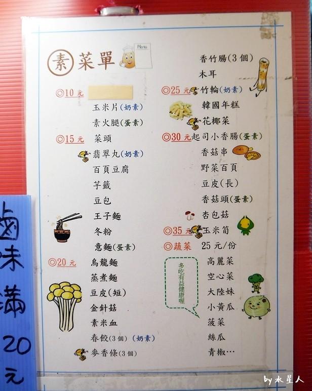 33905559345 9160301e16 b - 台中西屯 | 賢淑齋蔬食滷味,逢甲夜市有好吃的素食滷味攤!
