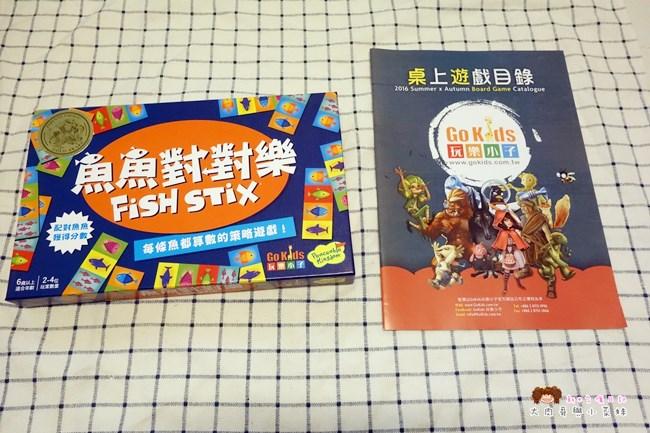魚魚對對樂 (13).JPG