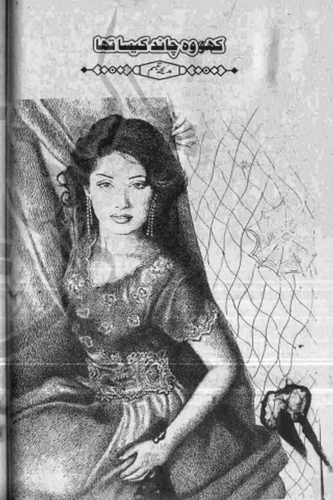 Kaho Woh Chand Kesa Tha Complete Novel By Madiha Tabassum