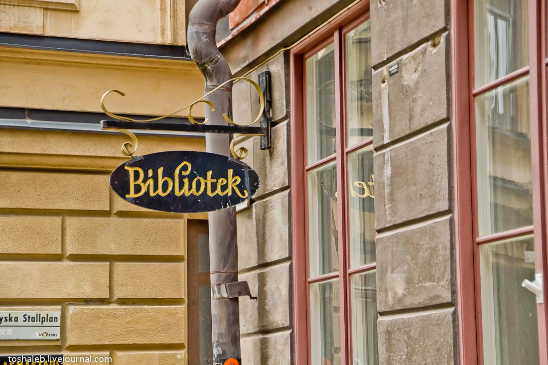 Stockholm_Streets-52