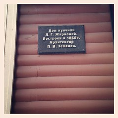 Photo of Black plaque № 27939