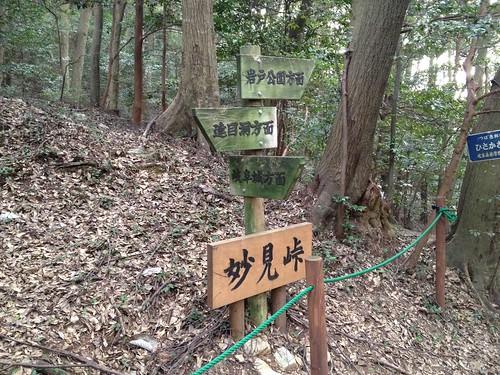 金華山 妙見峠