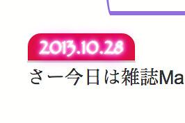 スクリーンショット 2013-10-29 11.54.41