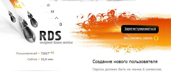 RDS API – program for the statistics of the website