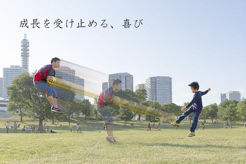 飛び父 (Tobi-Pappa) / 松本和仁