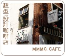 韓國首爾MMMG cafe