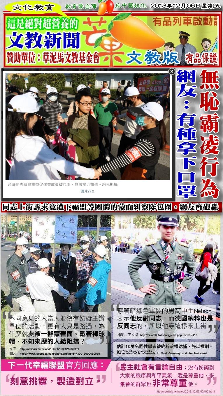 131206芒果日報--政經新聞--霸凌同志還不夠,還扮納粹來威脅