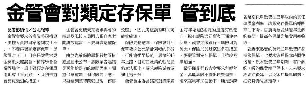 20131212[工商時報]金管會對類定存保單 管到底