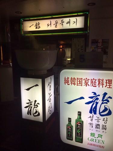 赤坂 一龍別館