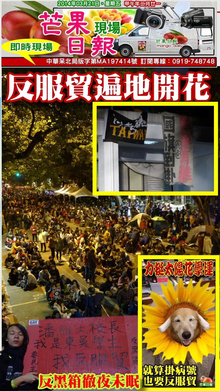 140321芒果日報--即時新聞--反服貿遍地開花,反黑箱徹夜未眠